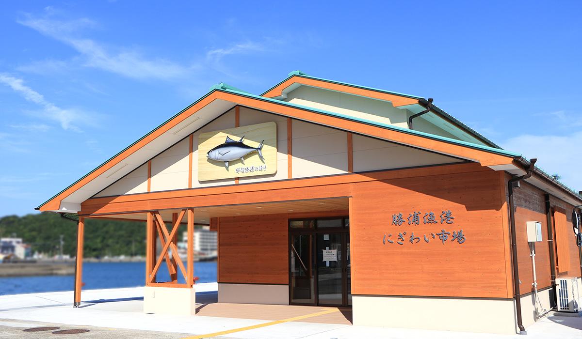 勝浦漁港にぎわい市場外観