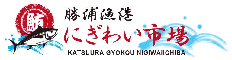 勝浦漁港にぎわい市場ホームページ
